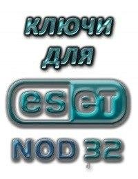 Ключи и файлы лицензии для ESET NOD32 от 07.02.2013