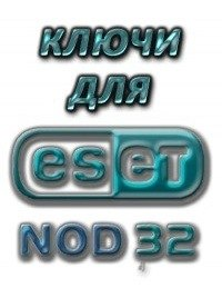 ����� � ����� �������� ��� ESET NOD32 �� 07.02.2013