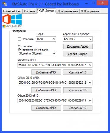 KMSAuto Pro 1.11 Portable (2013) �������