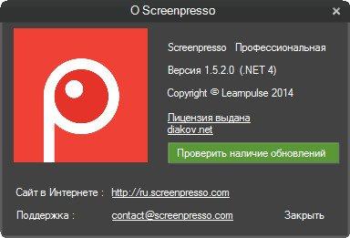 Screenpresso Pro 1.5.2.0 (2014) Русский