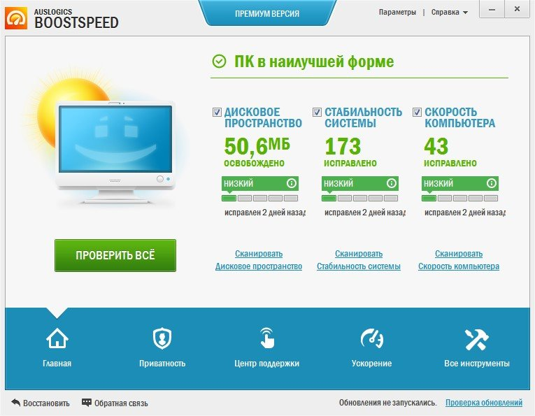 Auslogics BoostSpeed Premium 7.8.1.0