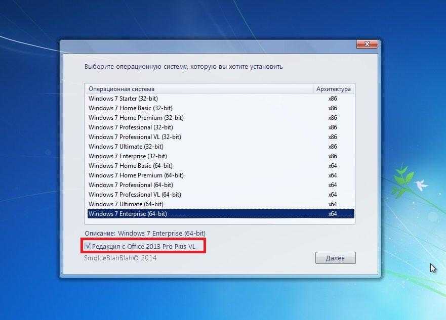 Windows 7 SP1 (x86/x64) + Office 2013 SP1 26in1 by SmokieBlahBlah 16.09.14