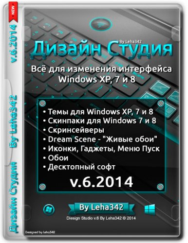 Дизайн Студия by Leha342 v.6.2014 (2014) Русский
