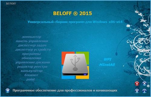 BELOFF 2015 b (2014) Русский