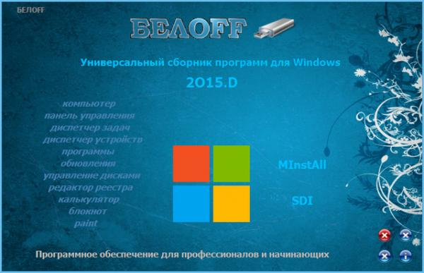 Сборник программ - BELOFF 2015 Minstall DVD (2015) RUS