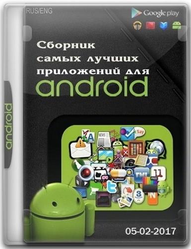 Сборник самых лучших приложений для Android (12-02-2017)