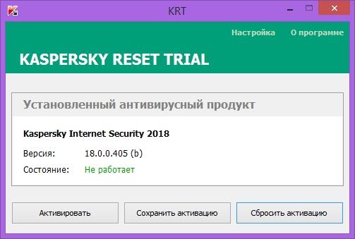 Kaspersky Reset Trial 5.1.0.41 (2017) Русский