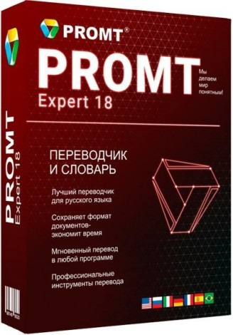 Promt expert 18 + dictionaries collection (2018) русский.