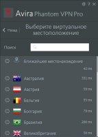 Avira Phantom VPN Pro 2.12.8.21350 ( Лицензия Без ограничений ) [2018,Multi/Ru]