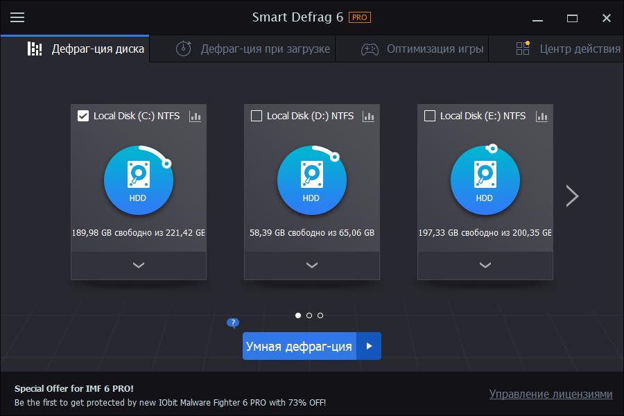 OBIT SMART DEFRAG 6.0.1.116 PRO СКАЧАТЬ БЕСПЛАТНО