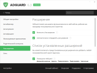 Adguard Premium 6.4.1739.4753 (2018) PC   RePack by KpoJIuK