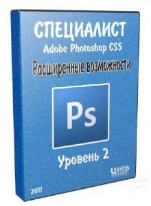 ���������� - Adobe Photoshop CS5. ������� 2. ����������� ������ (2011) PCRec