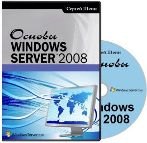 Основы Windows Server 2008 (2012) PCRec