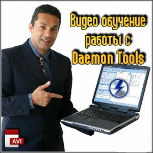 Видео обучение работы с Daemon Tools (flash) / Video learning the work with Daemon Tools (flash) (2012) DVDRip
