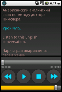 AudioBookBox (Pimsleur) [Android 2.2, RUS + ENG]