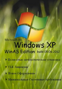 Windows XP SP3 WinAS build 05.06.2012 (2012) Русский