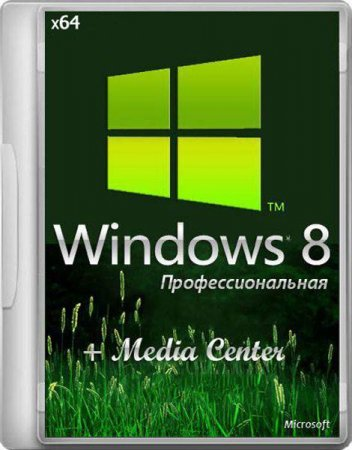 Windows 8 Professional with Media Center x64 USB FLASH v30.007.12 By StartSoft (2012) Русский