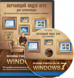 Основы работы на ПК - Windows 7 (2011) RUS / The basic operation of your PC - Windows 7 (2011) RUS