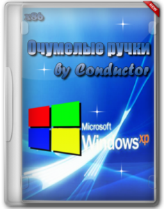Windows XP Professional SP3 Очумелые ручки (32bit) (01.01.2013) Русский