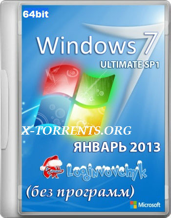Windows 7 Ultimate SP1 x64 Loginvovchyk (2013) Русский