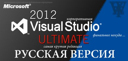 Microsoft Visual Studio Ultimate 2012 RTM [Russian] [Original Microsoft image]