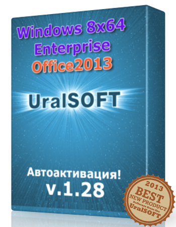 Windows 8 x64 Enterprise & Office2013 UralSOFT v.1.28 (2013) Русский