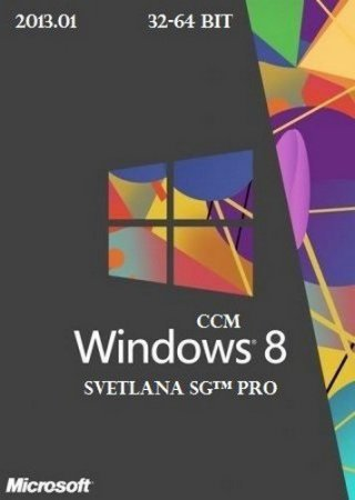 Windows 8 Svetlana SG™ PRO -2013.01 [x86+x64] (2013) Русский