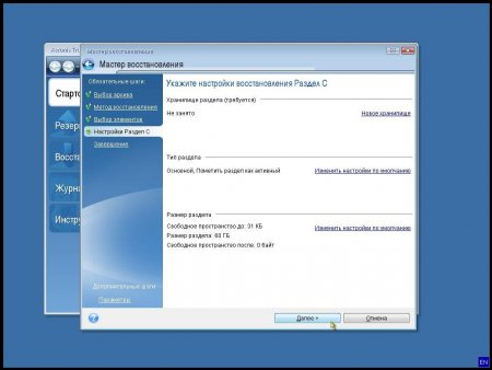 Acronis Windows 7 Максимальная 6.1.1 (x64) (2013) Русский