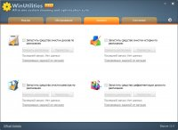WinUtilities Pro 11.0 (2013) RePack & Portable by D!akov
