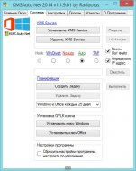 KMSAuto Net 2014 1.1.9 Beta 1 (2014) Portable