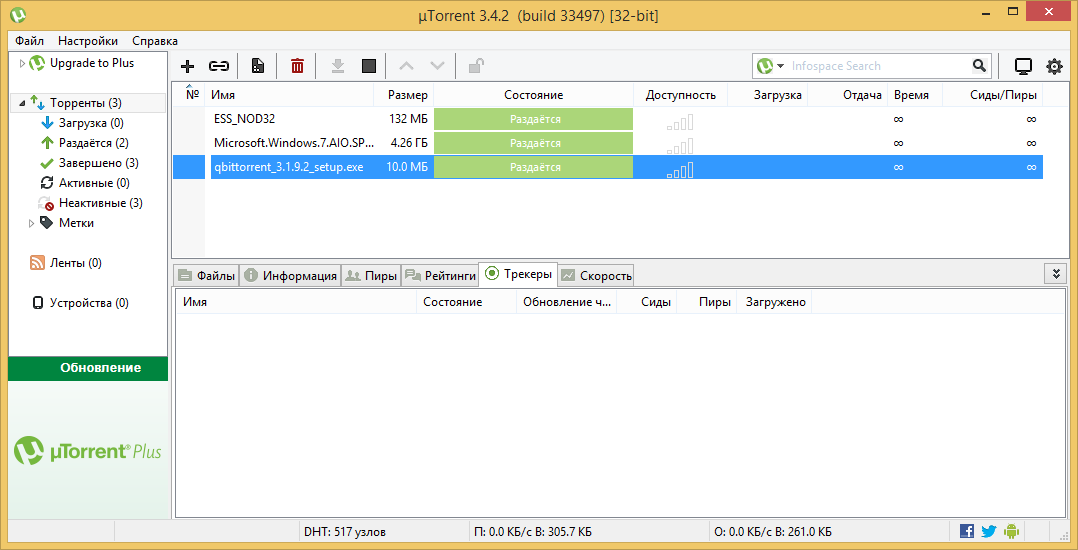uTorrent Free, Plus by Diakov!