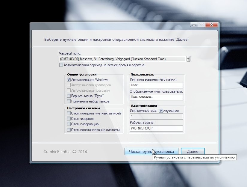 Windows 8.1 with Update (x86/x64) + Office 2013 SP1 24in1 by SmokieBlahBlah 17.09.2014