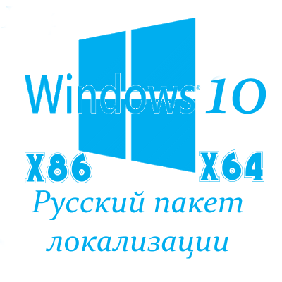 Русский пакет локализации для Windows 10 Technical Preview (x86/x64) (2014) RUS