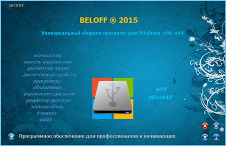BELOFF 2015.2  Minstall vs Wpi (2015) RUS