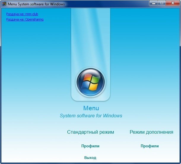 System software for Windows 2.6 [RU] (2015)
