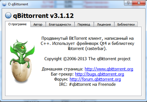 qBittorent v3.1.12 (2015) Multi/Русский