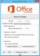 Microsoft Office 2013 SP1 Standard 15.0.4745.1000 (x86) RePack by KpoJIuK (2015) Русский