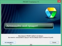 PROMT Freelance 11 Build 9.0.556 (2015)