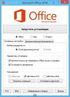 Microsoft Office 2016 Professional Plus + Visio Pro + Project Pro 16.0.4312.1000 RePack by KpoJIuK