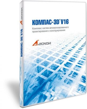 КОМПАС-3D 16.1.8 SP3 (2016) RePack by KpoJIuK