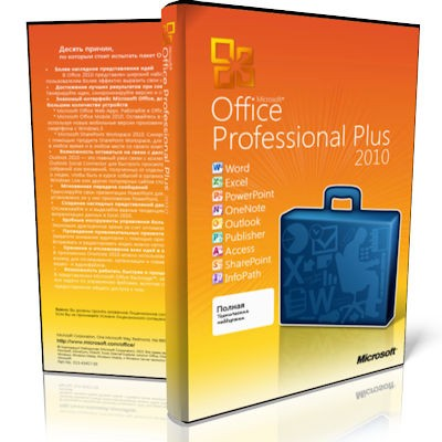 Microsoft Office 2010 Pro Plus + Visio Premium + Project Pro + SharePoint Designer SP2 14.0.7166.5000 VL (x86) RePack by SPecialiST v16.5