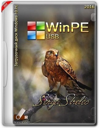 WinPE 10-8 Sergei Strelec (x86/x64/Native x86) 2017.02.09 (2017) Русский