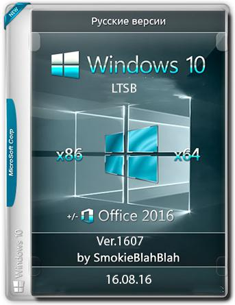 Windows 10 Ver.1607 + LTSB (x86/x64) +/- Office 2016 24in1 by SmokieBlahBlah (2016) Русский