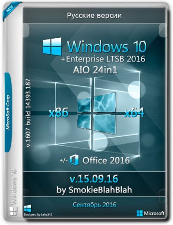 Windows 10 Ver.1607 + LTSB (x86/x64) +/- Office 2016 24in1 by SmokieBlahBlah 15.09.16 (2016) Русский