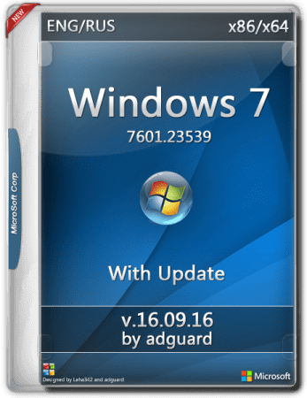 Windows 7 SP1 with Update (x86-x64) AIO [26in2] adguard v.16.09.16 (2016) Английский / Русский