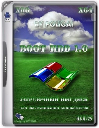 Boot HDD 1.0 (2016) Русский