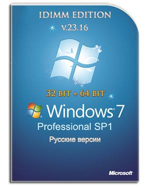 Windows 7 Professional SP1 IDimm Edition х86/x64 v.23.16 (2016) Русский
