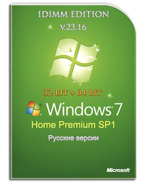 Windows 7 Home Premium SP1 IDimm Edition х86/x64 v.23.16 (2016) Русский