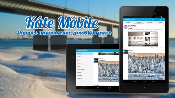 Kate Mobile Pro [35] (2016) Android